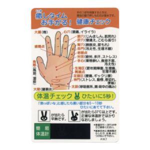 癒しタイム・健康チェックカード お手がる (TC-10) 単品|prettyw