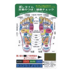 癒しタイム・健康チェックカード 足裏のつぼ (RC-10) 単品|prettyw