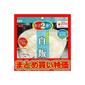 サタケ マジックライス 保存食 白飯 (1FM...の関連商品7
