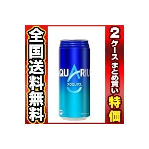 アクエリアス 500ml缶 48本 (24本入×2ケース)|prettyw