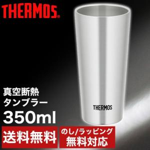 サーモス 真空断熱タンブラー 350ml 1本 (JDI-350) prettyw