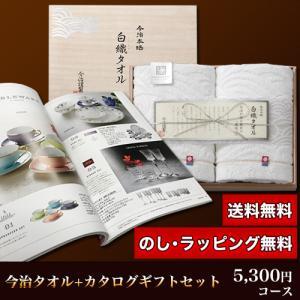 今治タオル&カタログギフトセット 4,800円コース (白織 フェイスタオル2P+エレン) prettyw