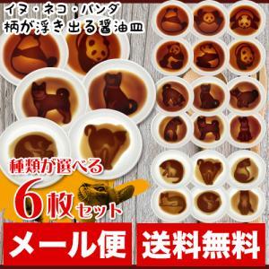 動物の柄が浮き出る醤油皿 種類が選べる 6枚セット [ネコ醤油皿][イヌ醤油皿][パンダ醤油皿] prettyw