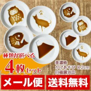 かげあそび 8.2cm 白磁醤油皿 種類が選べる 4枚セット [ねこ][富士山][鯛][ふくろう][鶴][打出の小槌][][亀][だるま][ちどり]|prettyw
