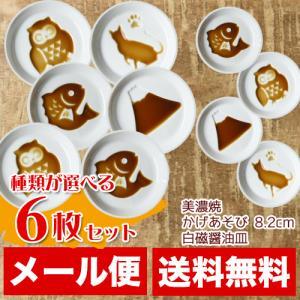 かげあそび 8.2cm 白磁醤油皿 種類が選べる 6枚セット [ねこ][富士山][鯛][ふくろう]|prettyw