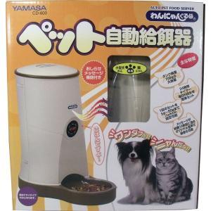 わんにゃんぐるめ ペット自動給餌器 CD-600