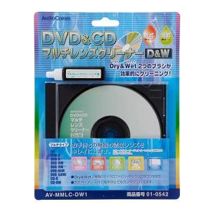 DVD&CDマルチレンズクリーナー 乾式&湿式 (AV-MMLC-DW1)|prettyw