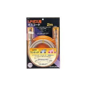 カクダイ LPガス用ガスコード 5839-0.5