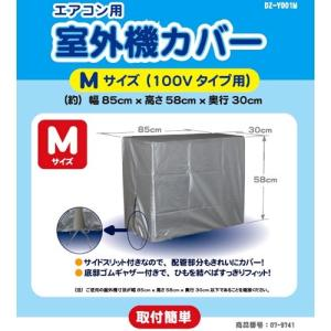 エアコン室外機カバー Mサイズ DZ-Y001M|prettyw