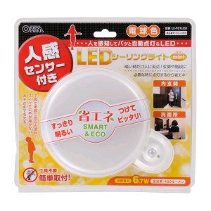 LEDシーリングライト ミニ 人感センサー付き 電球色 (LE-Y07LES1) prettyw