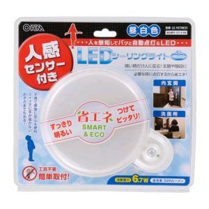 LEDシーリングライト ミニ 人感センサー付き 昼白色 (LE-Y07NES1) prettyw