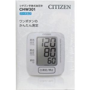 シチズン電子血圧計 手首式 CHW301|prettyw|02