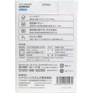 シチズン電子血圧計 手首式 CHW301|prettyw|03
