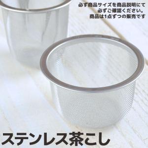 日本製ステンレス茶こし 対応口径62mm並...