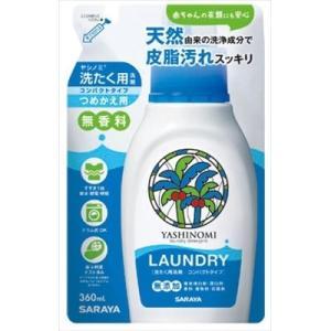 ヤシノミ 洗たく用洗剤コンパクト詰替 360ML