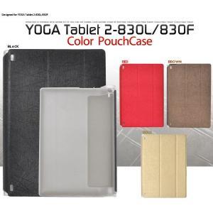(タブレット用品)YOGA Tablet 2-830L/830F(ヨガ タブレット)用カラーポーチケース