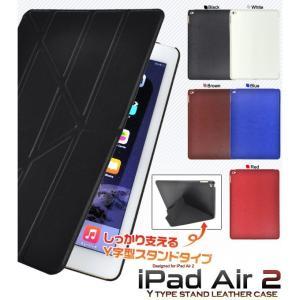 (タブレット用品) iPad Air 2用 レザーデザインケース(Y字スタンドタイプ)