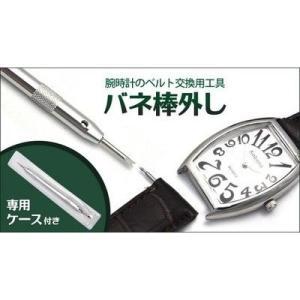 時計工具シリーズ バネ棒用工具(バネ棒はずし)