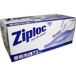 業務用 ジップロック フリーザーバッグ ダブルジッパー Lサイズ 72枚入