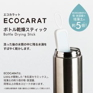 マーナ エコカラット ボトル乾燥スティック|prettyw