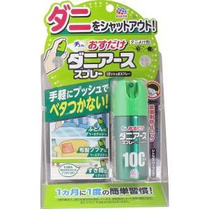 おすだけダニアーススプレー 100回分 シトラスハーブの香り 23mL