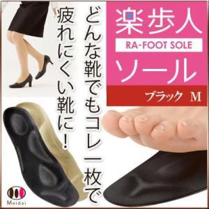 楽歩人(ラフット)ソールブラック M