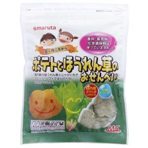 MSポテトトホウレン草のおせんべい25g ※セット販売(6点入り)
