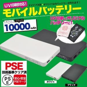 [印刷用] モバイルバッテリー 10000mAhタイプ ※試し刷り用セルなし|prettyw