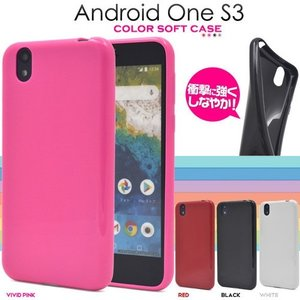 Android One S3用カラーソフトケース prettyw