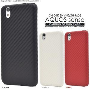 AQUOS sense SH-01K/SHV40/basic/AQUOS sense lite SH-M05用カーボンデザインケース prettyw