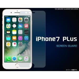 アイフォン 保護フイルム [スマホ・8/7プラス用] iPhone7/8 Plus用液晶保護シール prettyw
