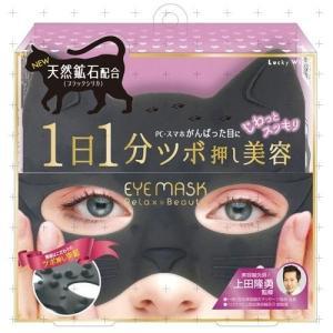 [ラッキーウィンク] SMK1000ツボ押し美容 目まわりすっきりアイマスク(ブラックシリカ)|prettyw