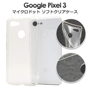 ハンドメイド 素材 印刷 ノベルティ オリジナル アイテム Google Pixel 3 カバー ソフトケース シンプル|prettyw