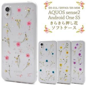 ハーバリウム 花柄 本物 花 AQUOS sense2 SH-01L SHV43 SH-M08 Android One S5 押し花 スマホケース|prettyw