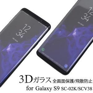 3Dガラスフィルムで全画面ガード Galaxy S9 SC-02K/SCV38用3D液晶保護ガラスフィルム prettyw