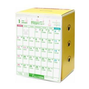 6万円貯まるカレンダー2020(シャッフル型) prettyw