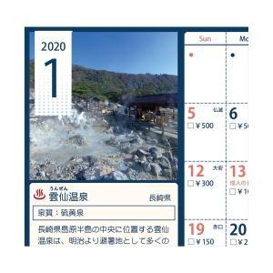 12万円貯まるカレンダー2020(温泉に行こう)|prettyw|03