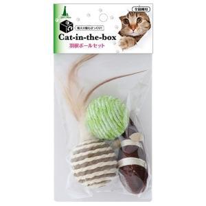 アドメイト Cat-in-the-box 羽根ボールセット