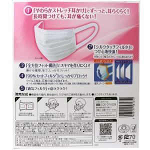 超快適マスク プリーツタイプ かぜ・花粉用 小さめサイズ 50枚入 prettyw 02