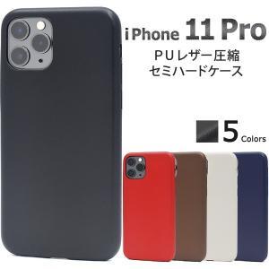 アイフォン スマホケース iphoneケース 背面 ハンドメイド iPhone 11 Pro用レザーデザインセミハードケース prettyw