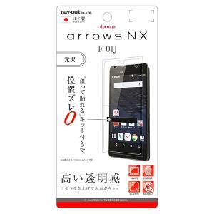 docomo arrows NX F-01J 液晶保護フィルム 指紋防止 光沢|prettyw