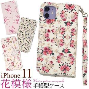 アイフォン スマホケース iphoneケース 手帳型 iPhone 11 手帳型ケース 花柄 レディース プレゼント|prettyw