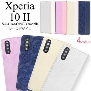 スマホケース 手帳型 Xperia 10 II SO-41A/SOV43/Y mobile用手帳型レースデザイン手帳型ケース prettyw