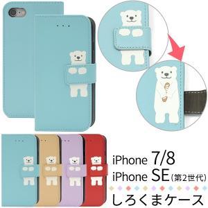 アイフォン スマホケース iphoneケース 手帳型 iPhone SE2(iPhone SE 第二世代) iphone8 iphone7|prettyw