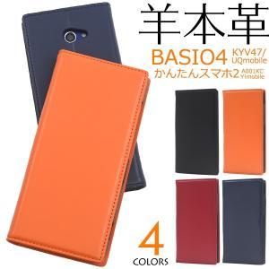 スマホケース 手帳型 羊本革 使用 BASIO4 KYV47/UQmobile /かんたんスマホ2 A001KC(Y mobile)用 prettyw