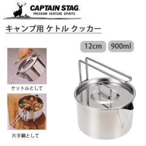 キャプテンスタッグ(CAPTAIN STAG) キャンプ用 ケトル クッカー 12cm 900ml ...