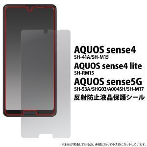 AQUOS sense5G/AQUOS sense4/sense4 lite/sense4 basic用反射防止液晶保護シール 保護フィルム prettyw