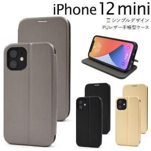 アイフォン スマホケース iphoneケース 手帳型 iPhone 12 mini用シンプルスタイルPUレザー prettyw