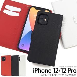 アイフォン スマホケース iphoneケース 手帳型 iPhone 12/iPhone 12 Pro用 ストレートレザーデザイン prettyw