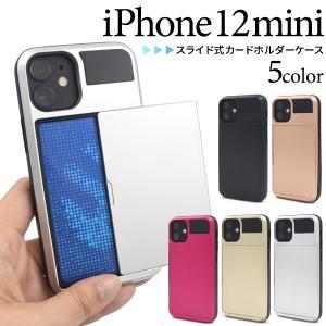 アイフォン スマホケース iphoneケース iPhone 12mini用スライド式カードホルダー付きケース prettyw